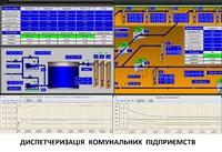 Диспетчеризация систем водоснабжения, водоотведения и очистных сооружений